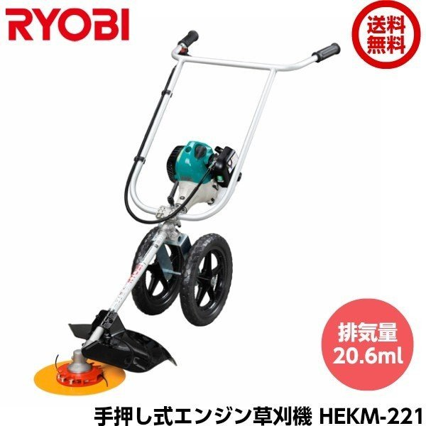 [送料無料] RYOBI リョービ 手押し式エンジン草刈機 HEKM-221 あんぜんロータ径300mm 排気量20.6mlクラス [4172929]
