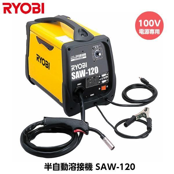 [送料無料] RYOBI リョービ 半自動溶接機 SAW-120 ノンガス MIG/MAG兼用 100V電源専用 [4330471] ※溶接ワイヤは付属していません