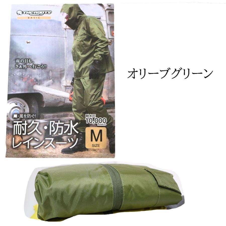 選べる5色選べる5サイズ耐久・防水レインスーツ tobiwarabiueda 08