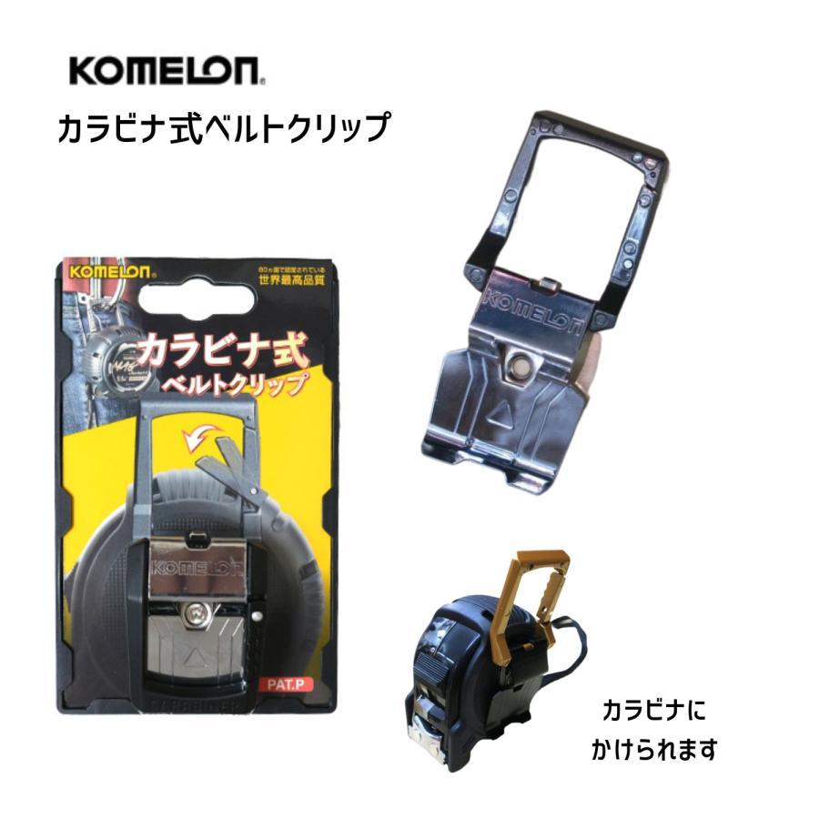 コメロン カラビナ式ベルトクリップ だけ 工具差し 作業工具|tobiwarabiueda