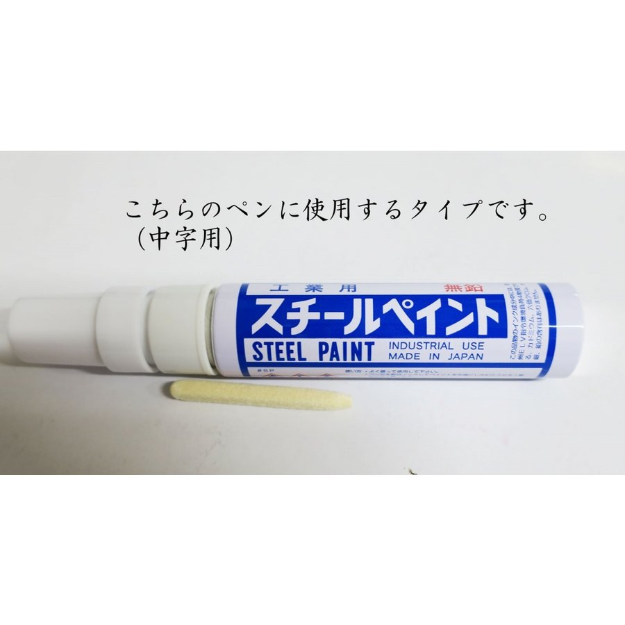 アルトン スチールペイント替え芯(中字)12本入り :SP-T-01:創業1968 ...