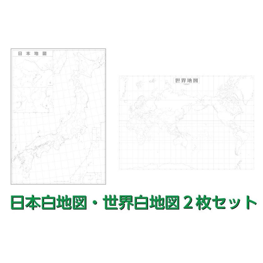 日本白地図・世界白地図2枚セット tobunsha-map