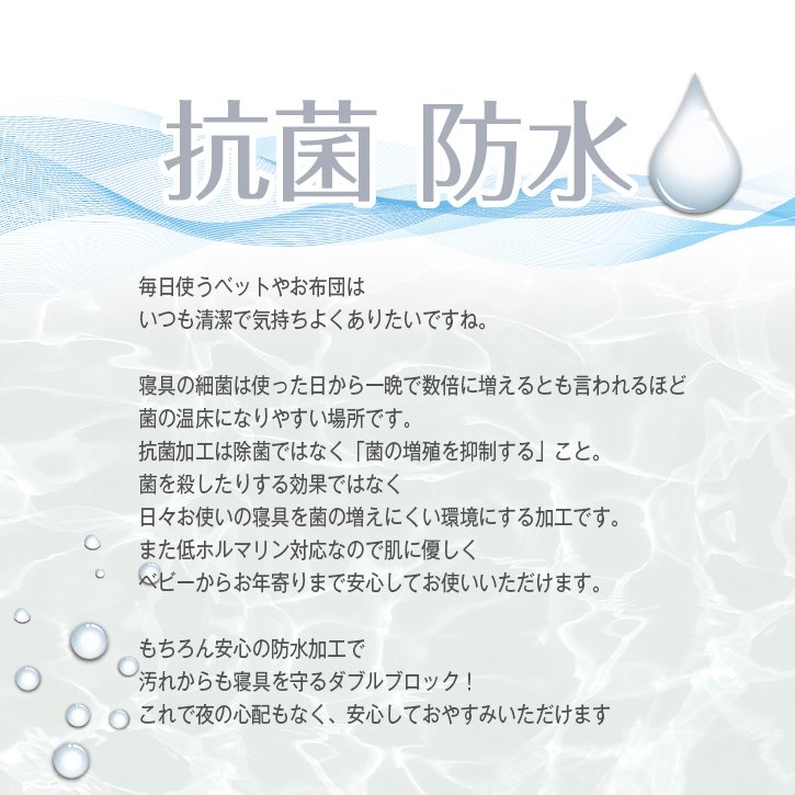 防水シーツ シングルサイズ 100×205cm フラットタイプ 抗菌 防ダニ ノンパイル おねしょシーツ 裏ゴム仕様 介護 ペット|tocotoco123|05