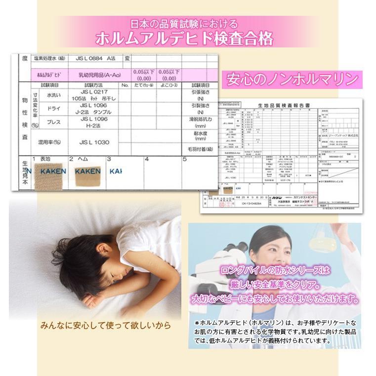 防水シーツ 赤ちゃん 70×120cm  ロングパイル 綿100% おねしょシーツ 介護 ベビー ペット|tocotoco123|04