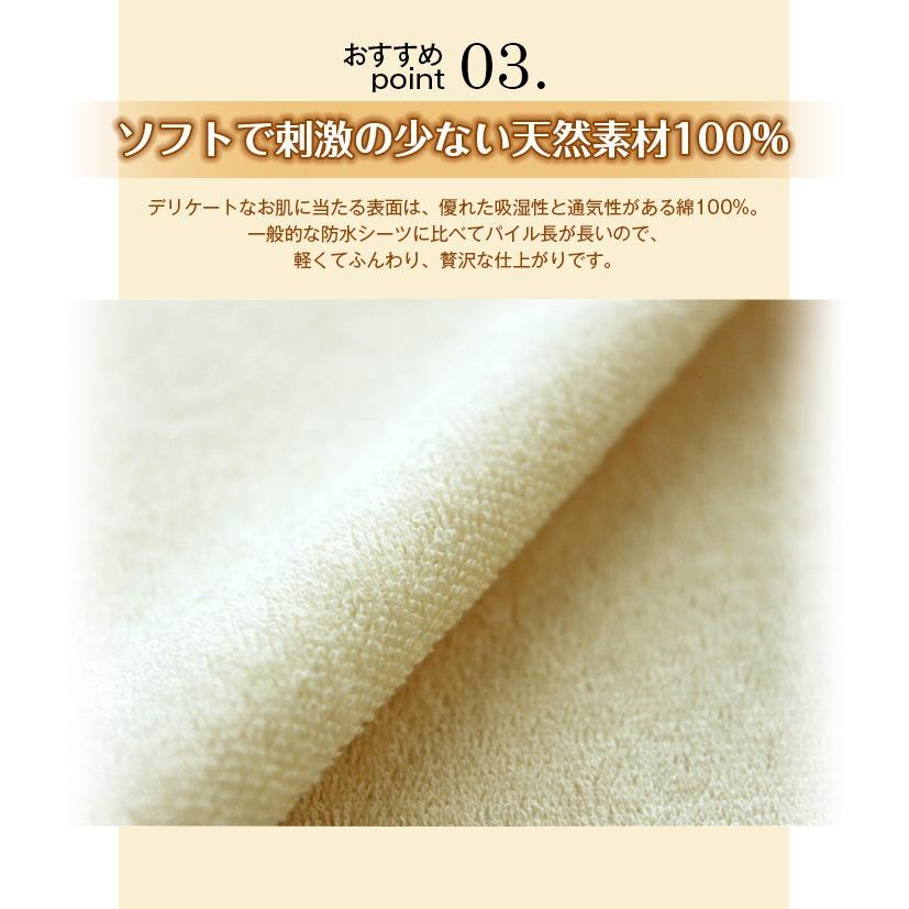 防水シーツ 赤ちゃん 70×120cm  ロングパイル 綿100% おねしょシーツ 介護 ベビー ペット|tocotoco123|05