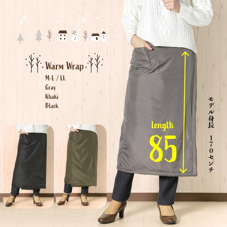 裏フリース巻スカート