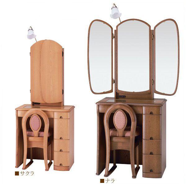 ドレッサー 鏡台 イス付き イス付き 収納 アルティシア 27三面収納 2色対応