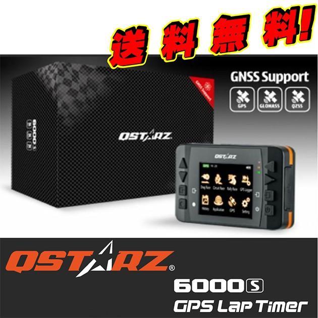 QSTARZ (キュースターズ) GPSラップタイマー LT-6000S GNSS 車載ブラケット 外付GPSアンテナ付 送料無料