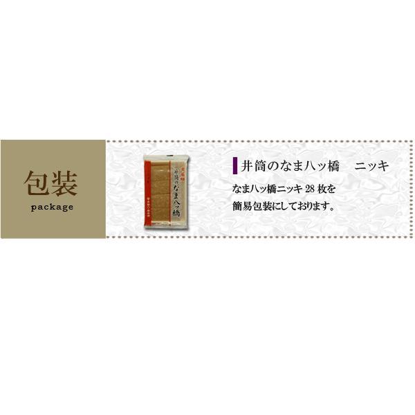 井筒のなま八ツ橋 ニッキ(28枚入/簡易包装) 京都名産 お土産 togetsukyo 04