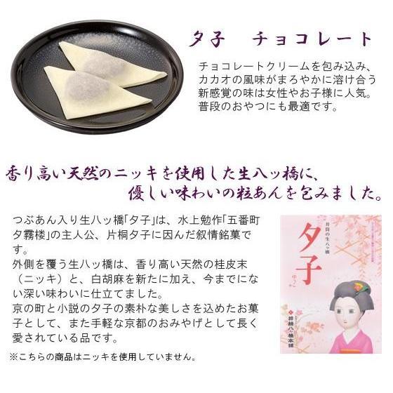 井筒の生八ツ橋 夕子 チョコレート(10個入り) 京都名産 お土産|togetsukyo|02