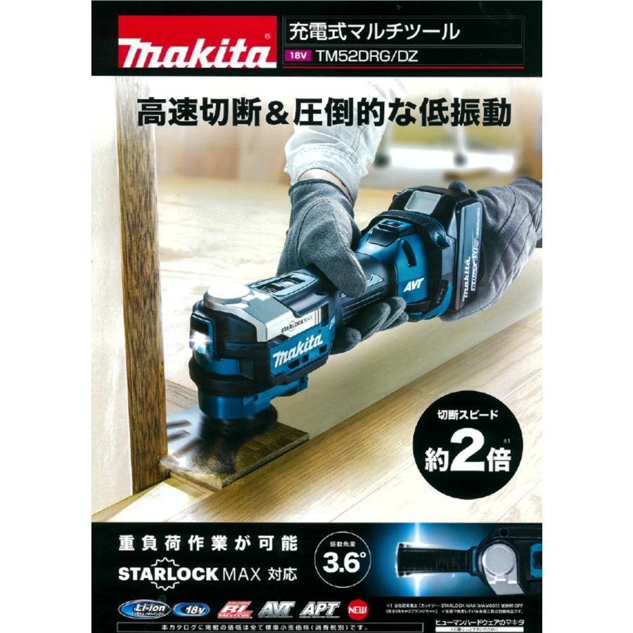 マキタ 18V充電式マルチツール TM52DZ 本体のみ togiyanet 02