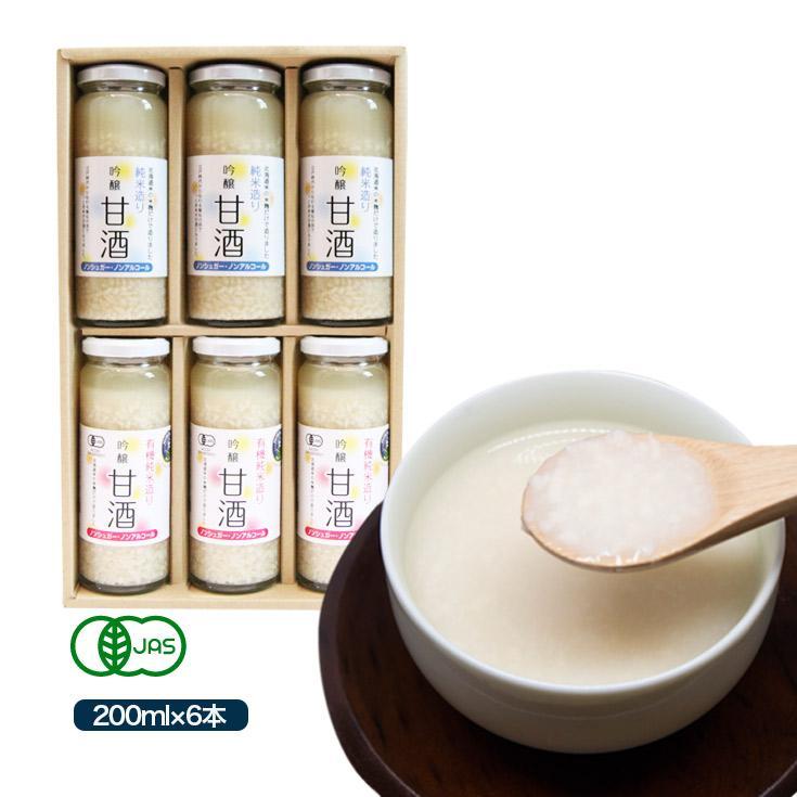 お中元ギフト お祝い 贈り物 2種 甘酒 飲み比べ6本セット米麹 有機JAS 純米造 有機栽培米 特別栽培米  砂糖不使用 北海道 当麻 国産 tohma-greenlife