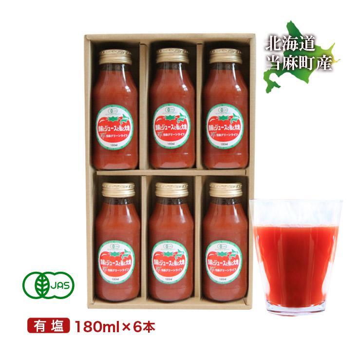 お中元 ギフト お祝い 贈り物 ギフト 有機JAS 有塩 トマトジュース 北海道 当麻とジュースと私と大地 180ml 6本 セット トマト 取り寄せ 国産|tohma-greenlife