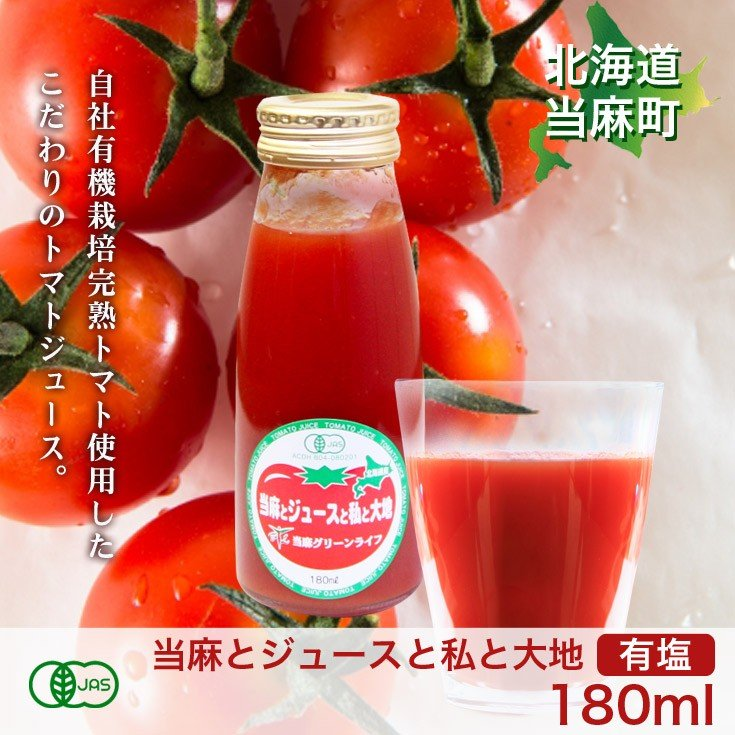 有機JAS 有塩 トマトジュース 北海道 当麻とジュースと私と大地 180ml 祝い  父の日 ギフト お祝い 贈り物 トマト ジュース 取り寄せ 国産 安心 安全|tohma-greenlife