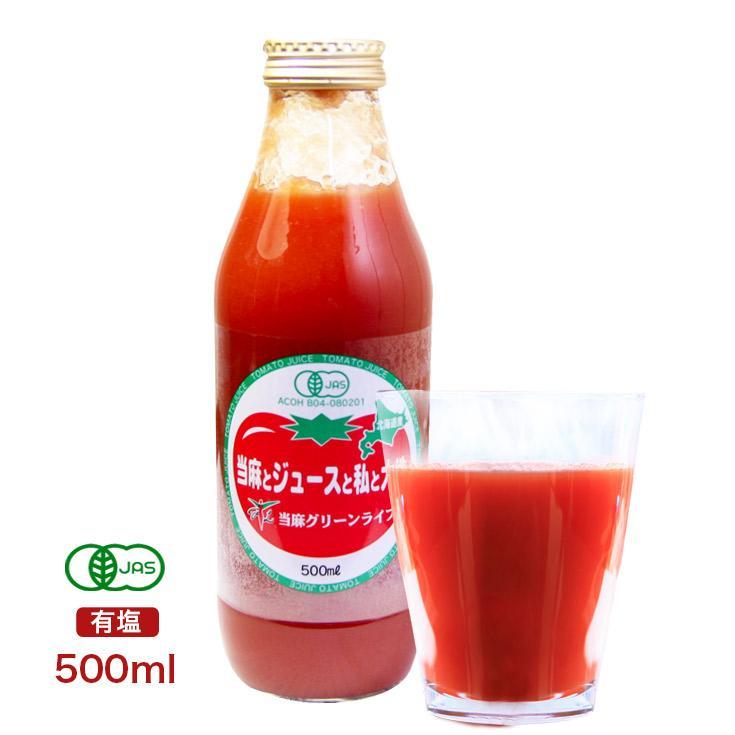 有機JAS 有塩 トマトジュース 北海道 当麻とジュースと私と大地 500ml 祝い  父の日 ギフト お祝い 贈り物 トマト ジュース 取り寄せ 国産  安心 安全 tohma-greenlife