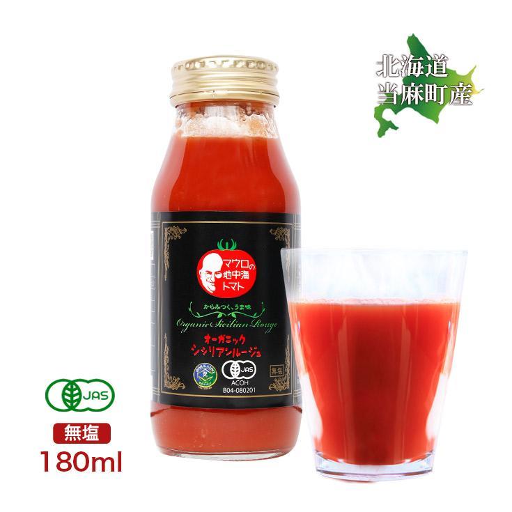 有機JAS トマトジュース  北海道 当麻 シシリアンルージュ(無塩) 180ml 祝い  母の日 ギフト お祝い 贈り物 トマト ジュース 取り寄せ ヘルシー tohma-greenlife