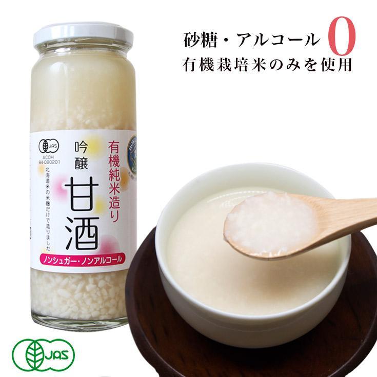 甘酒 米麹 砂糖不使用  有機JAS 純米造 吟醸200ml 有機栽培米使用 北海道 当麻 国産 ノンアルコール  プレゼント ギフト 祝い  ギフト 贈り物 ポイント消化|tohma-greenlife