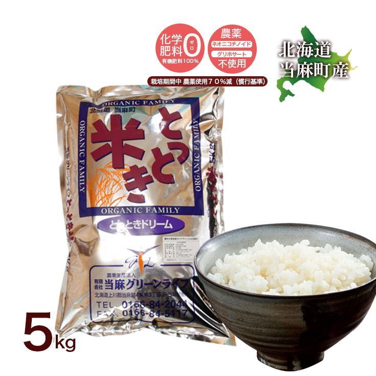 送料無料  令和2年産 北海道米 安心 安全 特別栽培米 お米 当麻  とっときドリーム(特別栽培 ゆめぴりか 100%) 5kg 米 ギフト 祝い 贈り物|tohma-greenlife