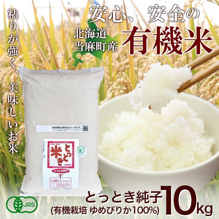 送料無料  令和2年産 北海道米 安心 安全 有機米 お米 当麻  有機JAS とっとき 純子 (有機栽培 ゆめぴりか 100%) 10kg 米  有機栽培米 オーガニック tohma-greenlife