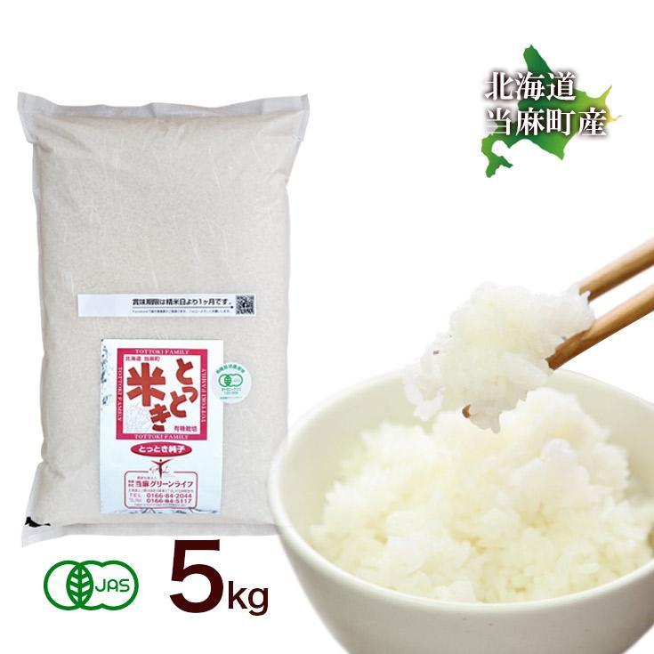 送料無料  令和2年産 北海道米 安心 安全 有機米 お米 当麻  有機JAS とっとき 純子 (有機栽培 ゆめぴりか 100%) 5kg 米 有機栽培米 オーガニック tohma-greenlife