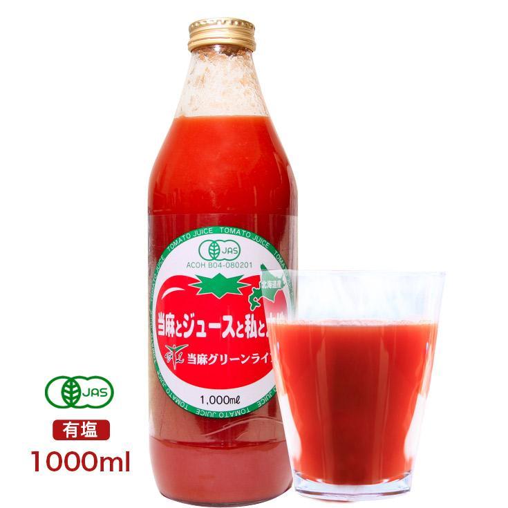 有機JAS 有塩 トマトジュース 北海道 当麻とジュースと私と大地 1000ml  祝い  母の日 ギフト お祝い 贈り物 トマト ジュース 取り寄せ 国産 安心 安全|tohma-greenlife