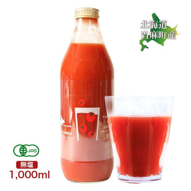 有機JAS 無塩 トマトジュース 北海道 TOHMA TO JUICE 1000ml  祝い  お中元 ギフト お祝い 贈り物 トマト ジュース 取り寄せ 国産|tohma-greenlife
