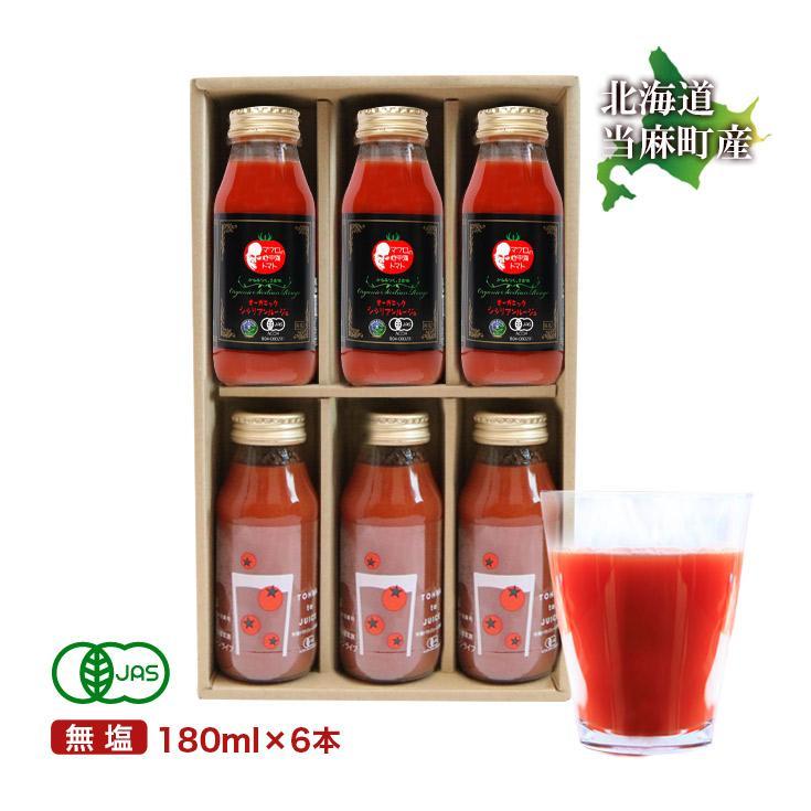 父の日 ギフト お祝い 贈り物 有機JAS トマトジュース 無塩 2種飲み比べセット180ml 6本セット ギフトセット 北海道 当麻  有機トマト 祝い 国産 プレゼント|tohma-greenlife