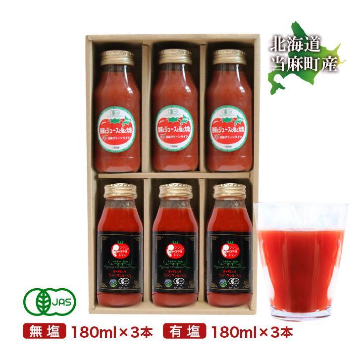 父の日 ギフト お祝い 贈り物 有機JAS トマトジュース 2種 飲み比べ セット180ml 6本セット ギフトセット 北海道 当麻  有機トマト 祝い 国産 プレゼント tohma-greenlife