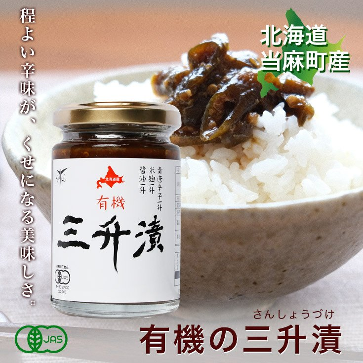 北海道 当麻 有機JAS 三升漬 ご飯のお供 ギフト 祝い  お中元 ギフト お祝い 贈り物 tohma-greenlife