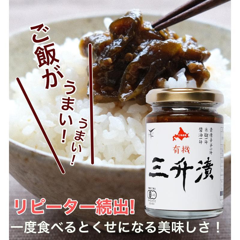 北海道 当麻 有機JAS 三升漬 ご飯のお供 ギフト 祝い  お中元 ギフト お祝い 贈り物 tohma-greenlife 02