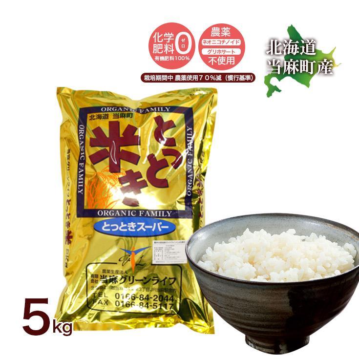 送料無料  令和2年産 北海道米 安心 安全 特別栽培米 お米 当麻  とっときスーパー(特別栽培 あやひめ 100%) 5kg 米 ギフト 祝い 贈り物 tohma-greenlife