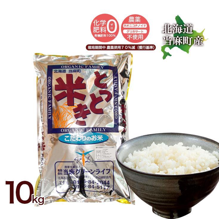 送料無料  令和2年産 北海道米 安心 安全 特別栽培米 お米 当麻  とっとき米(特別栽培 おぼろづき 100%) 10kg 米 ギフト 祝い 贈り物 tohma-greenlife