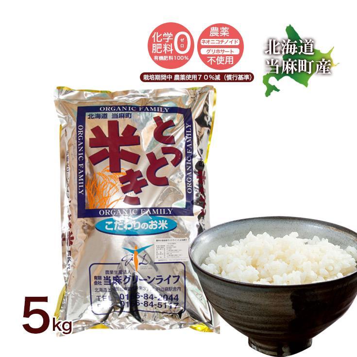 送料無料  令和2年産 北海道米 安心 安全 特別栽培米 お米 当麻  とっとき米(特別栽培 おぼろづき 100%)5kg 米 ギフト 祝い 贈り物 tohma-greenlife