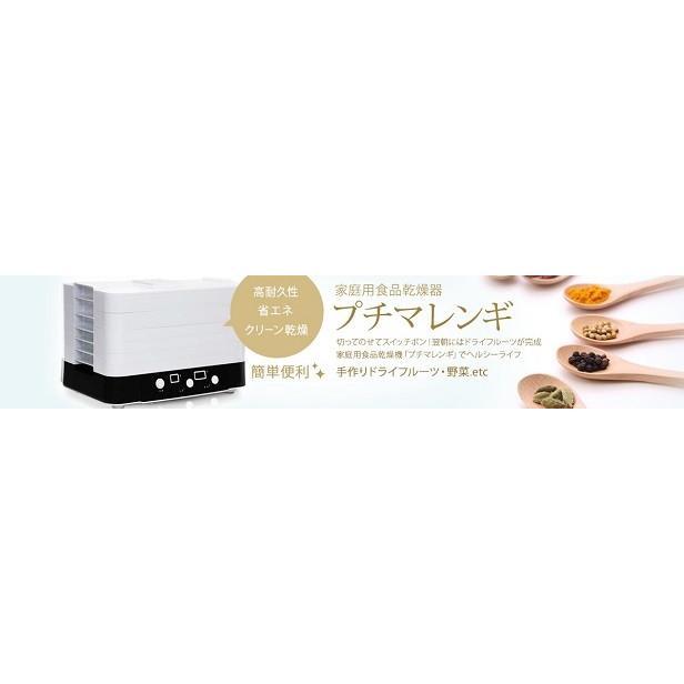 【全国送料無料】家庭用食品乾燥機 プチマレンギ TTM-435S/ 東明テック|tohmei-tech|04