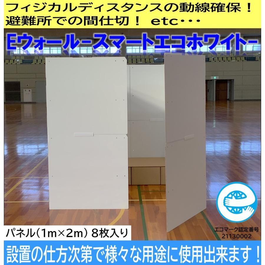 Eウォール -スマートエコホワイト- (ダンボール間仕切) tohmei