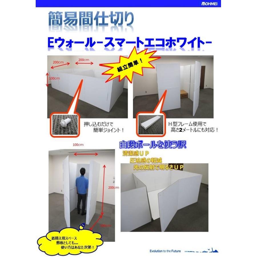 Eウォール -スマートエコホワイト- (ダンボール間仕切) tohmei 03