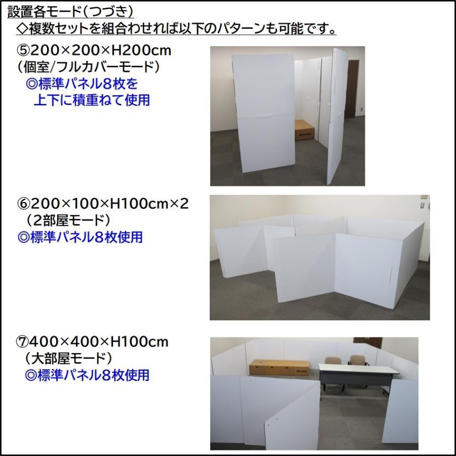 Eウォール -スマートエコホワイト- (ダンボール間仕切) tohmei 06