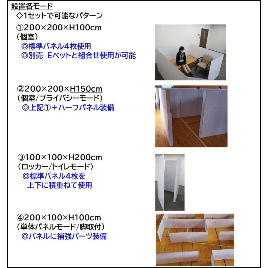 Eウォール(ダンボール間仕切り) tohmei 05
