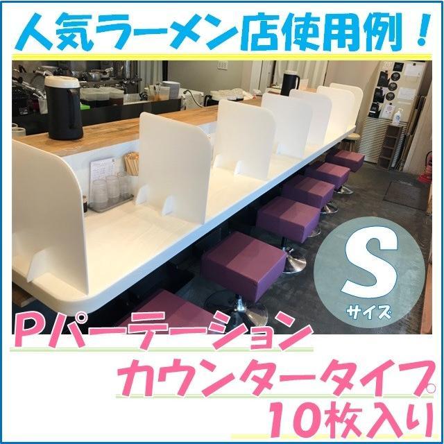 Pパーテーション プラダン ホワイト カウンタータイプ Sサイズ 10枚入り tohmei