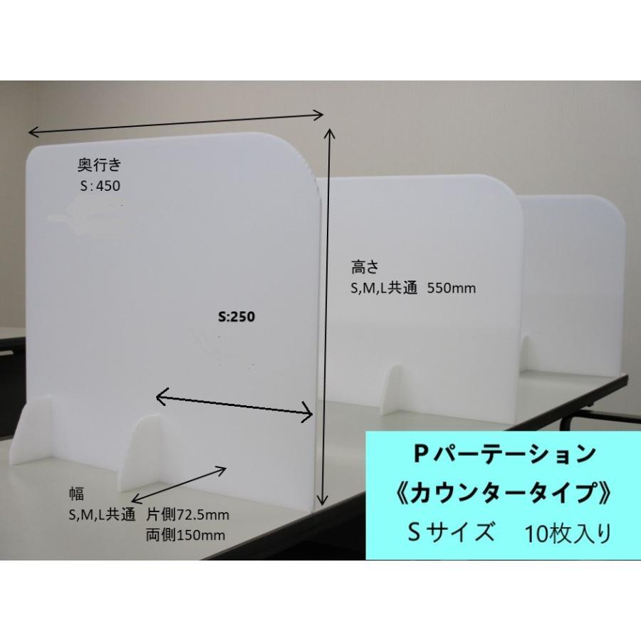 Pパーテーション プラダン ホワイト カウンタータイプ Sサイズ 10枚入り tohmei 02