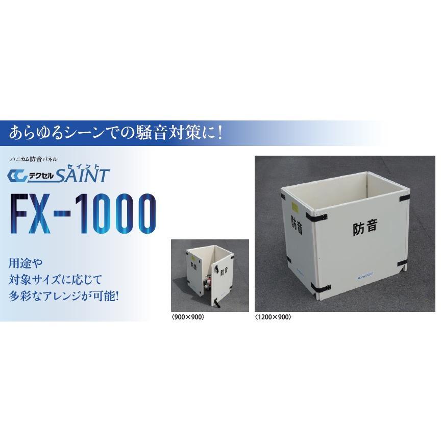 ハニカム防音パネル テクセルSAINT FX-1000 tohmei