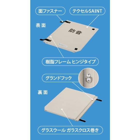 ハニカム防音パネル テクセルSAINT FX-1000 tohmei 02