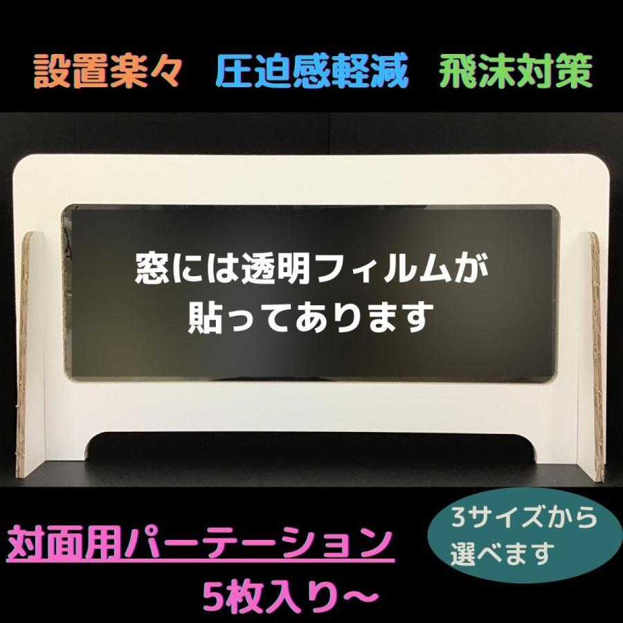 対面用パーテーション ホワイトダンボール 5枚入り〜 tohmei