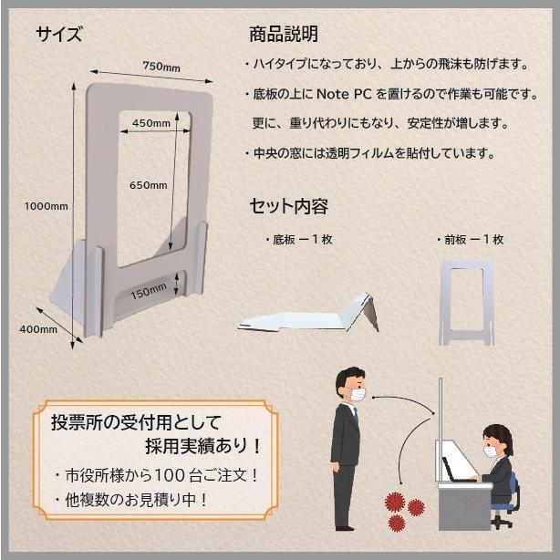 受付用パーテーション 窓付き 段ボール 10セット入り|tohmei|02