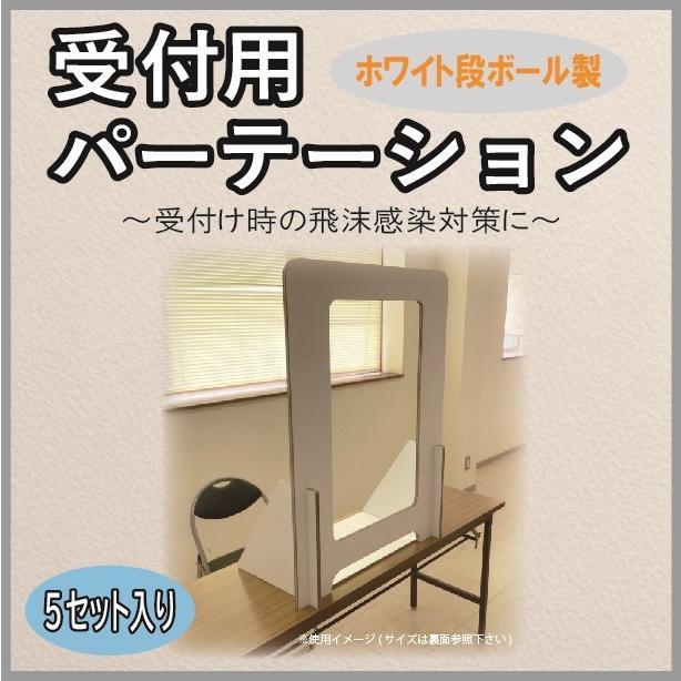 受付用パーテーション 窓付き 段ボール 5セット入り tohmei
