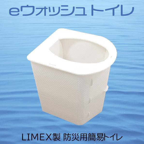 eウォッシュトイレ (e-WASHトイレ) LIMEX製簡易トイレ|tohmei