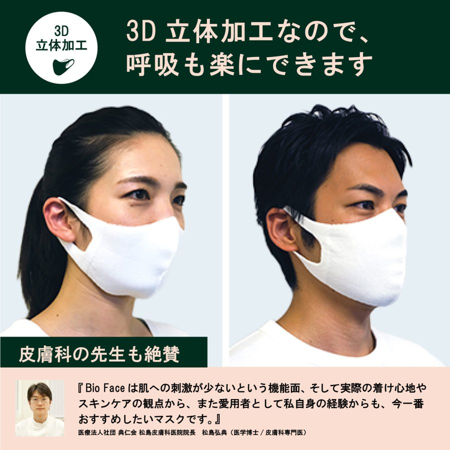 BioFace バイオフェイス 肌に優しい洗える立体抗菌マスク S/Mサイズ|tohmei