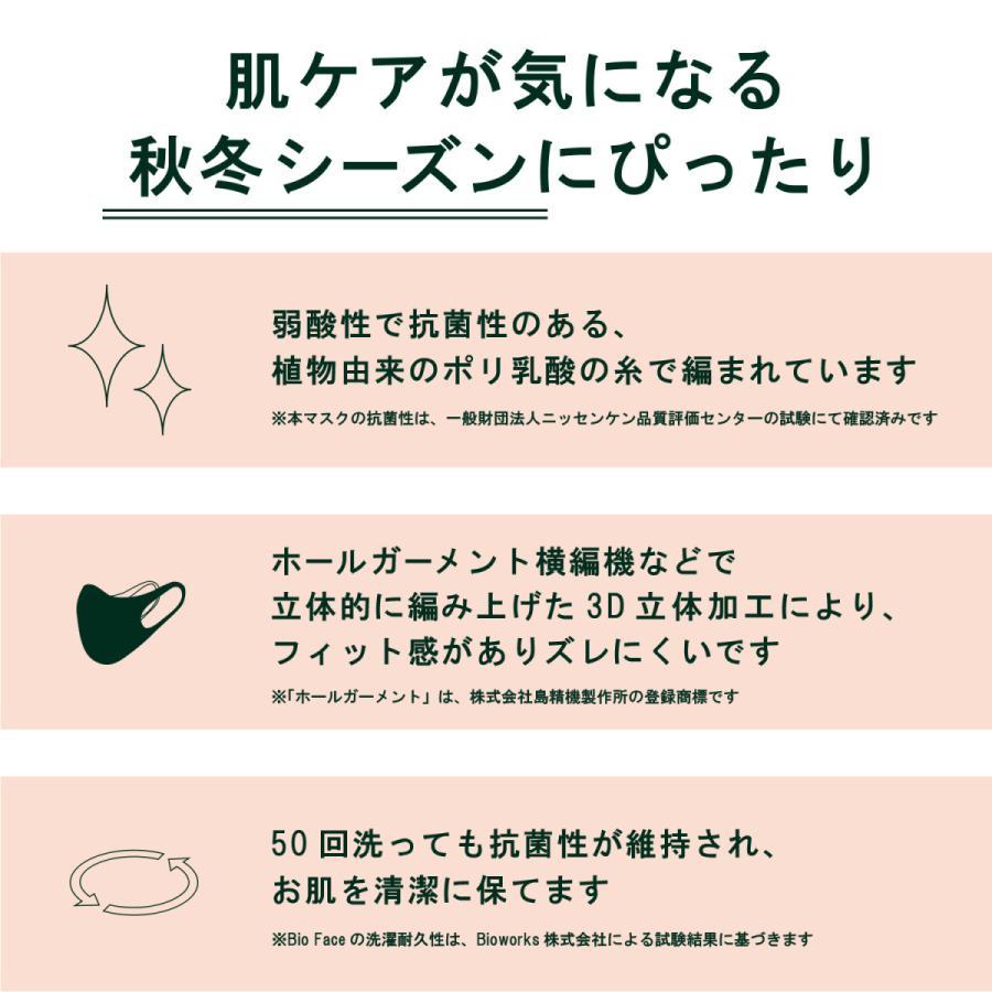 BioFace バイオフェイス 肌に優しい洗える立体抗菌マスク S/Mサイズ|tohmei|03