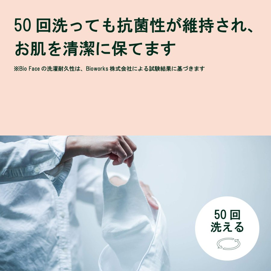 BioFace バイオフェイス 肌に優しい洗える立体抗菌マスク S/Mサイズ|tohmei|04