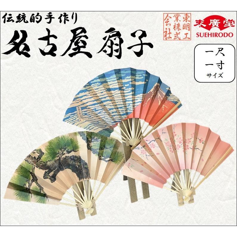 名古屋扇子 飾り扇子(1尺1寸) tohmei